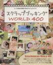 【中古】 スクラップブッキング WORLD400 とっておきの写真で作るアルバムクラフト レディブティックシリーズ/ブティック社(その他) 【中古】afb