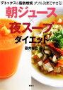 【中古】 朝ジュース×夜スープダイエット デトックス&脂肪燃...