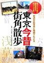 【中古】 定点対比写真と地図でたどる東京今昔街角散歩 /井口悦男【監修】 【中古】afb