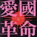 【中古】 愛國革命(初回限定盤)(DVD付) /R指定 【中古】afb