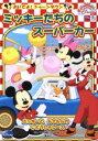 【中古】 おいでよ!トゥーンタウン ミッキーたちのスーパーカー ディズニーブックス/田中伸輔(著者) 【中古】afb