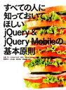 すべての人に知っておいてほしいjQuery&jQuery Mobileの基本原則 /古籏一浩,いちがみトモロヲ,KLEE,Atelier*Spoon, afb