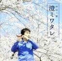 【中古】 澄ミワタレ /村山二朗(篠笛),長谷川友二(12s...