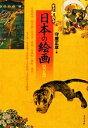 【中古】 すぐわかる日本の絵画 改訂版 /守屋正彦【著】 【中古】afb