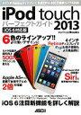 【中古】 iPod touchパーフェクトガイド 2013 iOS6対応版 MacPeopleBooks/マックピープル編集部【編】 【中古】afb