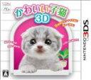 【中古】 かわいい子猫3D /ニンテンドー3DS 【中古】afb
