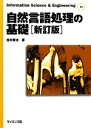 自然言語処理の基礎[新訂版] Information Science & Engineering/吉村賢治 afb