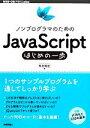 【中古】 ノンプログラマのためのJavaScriptはじめの一歩 WEB+DB PRESS plus/外村和仁【著】 【中古】afb