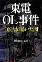 【中古】 東電OL事件 DNAが暴いた闇 /読売新聞社会部【著】 【中古】afb