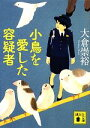 【中古】 小鳥を愛した容疑者 講談社文庫/大倉崇裕【著】 【中古】afb
