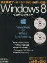 【中古】 Windows8 プログラミング入門 日経BPパソコンベストムック/日経ソフトウエア(編者) 【中古】afb