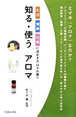 中古知る・使うアロマ生活・健康・仕事に活かすアロマの香り/佐々木薫監修中古afb
