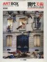 【中古】 ARTBOX(VOL.20) 保存版 現代美術アーティストファイル 2 /芸術・芸能・エンタメ・アート(その他) 【中古】afb