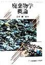 【中古】 廃棄物学概論 /田中勝(著者) 【中古】afb