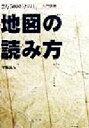 【中古】 入門講座 2万5000分の1地図の読み方 Be-pal books/平塚晶人(著者) 【中古】afb