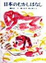 【中古】 日本のむかしばなし /瀬田貞二(著者),瀬川康男(その他),梶山俊夫(その他) 【中古】afb