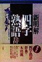 【中古】 新明解 四字熟語辞典 /三省堂編修所(編者) 【中古】afb