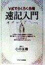 【中古】 V式でらくらく合格 速記入門 /小谷征勝(著者) 【中古】afb
