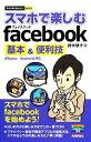 【中古】 スマホで楽しむfacebook基本&便利技 iPhone/Android対応 今すぐ使えるかんたんmini/鈴木朋子【著】 【中古】afb