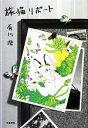 【中古】 旅猫リポート /有川浩【著】 【中古】afb