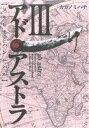 【中古】 アド アストラ(III) スキピオとハンニバル ヤングジャンプCウルトラ/カガノミハチ(著者) 【中古】afb