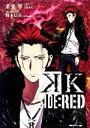 【中古】 K SIDE:RED 講談社BOX/来楽零【著】 【中古】afb