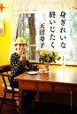 【中古】 身ぎれいな終いじたく /天沼寿子【著】 【中古】afb
