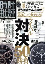 【中古】 時計批評(7) 100%ムックシリーズ/実用書(その他) 【中古】afb