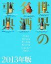 【中古】 世界の名酒事典(2013年版) /講談社【編】 【中古】afb