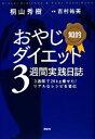 【中古】 知的 おやじダイエット3週間実践日誌 /桐山秀樹【著】 【中古】afb