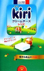 【中古】 kiriクリームチーズレシピ /ベルジャポン【監修】 【中古】afb