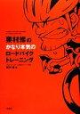 【中古】 栗村修のかなり本気のロードバイクトレーニング /栗村修【著】 【中古】afb