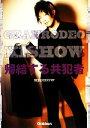 【中古】 GRANRODEO・KISHOWの帰結する共犯者 /KISHOW【著】 【中古】afb
