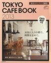 【中古】 東京カフェブック(2013) SEIBIDO MOOK/実用書(その他) 【中古】afb