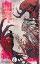 【中古】 血界戦線(6) −人狼大作戦− ジャンプC/内藤泰...