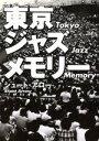 【中古】 東京ジャズメモリー /シュート・アロー(著者) 【中古】afb