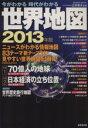 【中古】 今がわかる時代がわかる 世界地図(2013年版) SEIBIDO MOOK/旅行・レジャー・スポーツ(その他) 【中古】afb