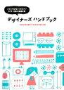 【中古】 デザイナーズハンドブック これだけは知っておきたいDTP 印刷の基礎知識 /アリカ(著者),オブスキュアインク(著者) 【中古】afb