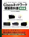【中古】 Ciscoネットワーク構築教科書 解説編 ルータ/スイッチ/セキュリティ/ワイヤレス/WAAS /シスコシステムズ【著】 【中古】afb