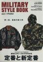【中古】 MILITARY STYLE BOOK(Vol.3) SAKURA MOOK39/実用書(その他) 【中古】afb