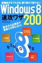 【中古】 Windows8速攻ワザ200 新機能がすぐわかる、乗り換えで困らない /エディポック【著】 【中古】afb