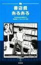 【中古】 書店員あるある /書店員あるある研究会【著】,菊地秀規【漫画】 【中古】afb