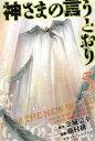 【中古】 神さまの言うとおり(5) マガジンKC/藤村緋二(著者) 【中古】afb