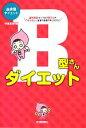 【中古】 血液型ダイエット B型さんダイエット /中島旻保【著】 【中古】afb