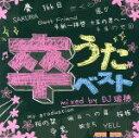 【中古】 卒うたベスト mixed by DJ 瑞穂 /DJ瑞穂(MIX),Melodix Collection 【中古】afb