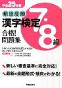 【中古】 頻出度順漢字検定7 8級合格!問題集(平成25年版) /受験研究会【編】 【中古】afb