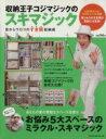 【中古】 収納王子コジマジックのスキマジック NEKO MOOK/ネコ・パブリッシング(その他) 【中古】afb