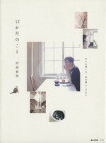 【中古】 12か月のこと e‐MOOK/内田彩仍(著者) 【中古】afb
