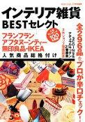 【中古】 インテリア雑貨BESTセレクト フランフラン・アフタヌーンティー・無印良品・IKEA人気商品総格付け /MONOQLO(著者) 【中古】afb