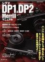 【中古】 シグマ DP1&DP2 Merrillマニュアル 日本カメラMOOK/趣味 就職ガイド 資格(その他) 【中古】afb